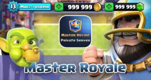 Обновление сервер Master Royale