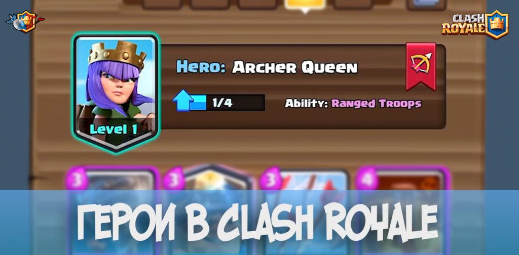 Герои в Clash Royale