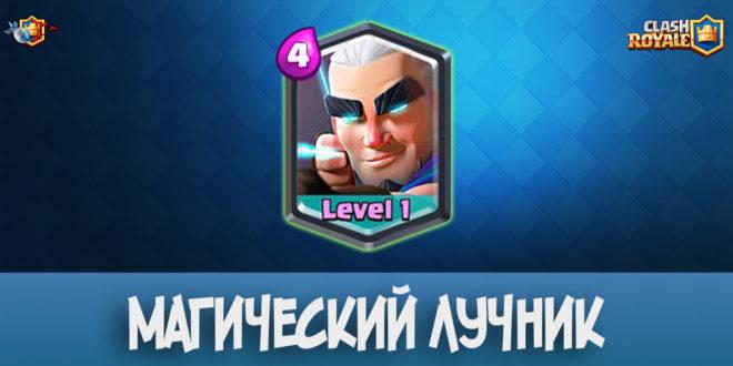 Магический лучник иконка в Clash Royale