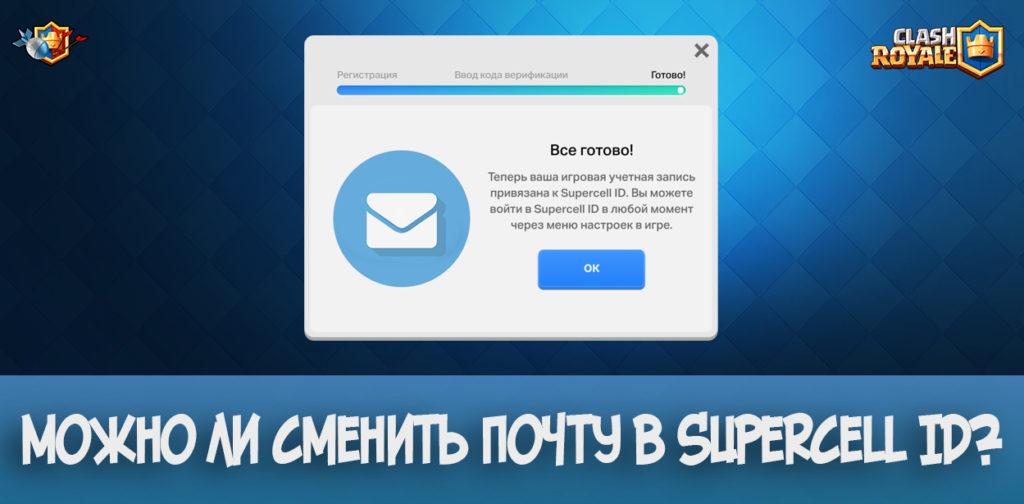Можно ли сменить почту в Supercell ID?