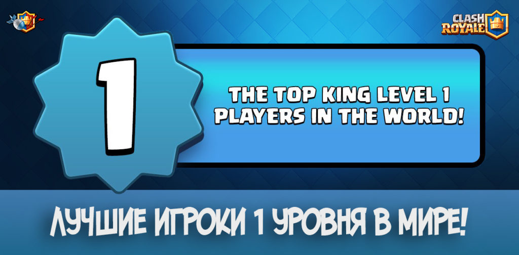 Лучшие игроки 1 уровня в мире Clash Royale