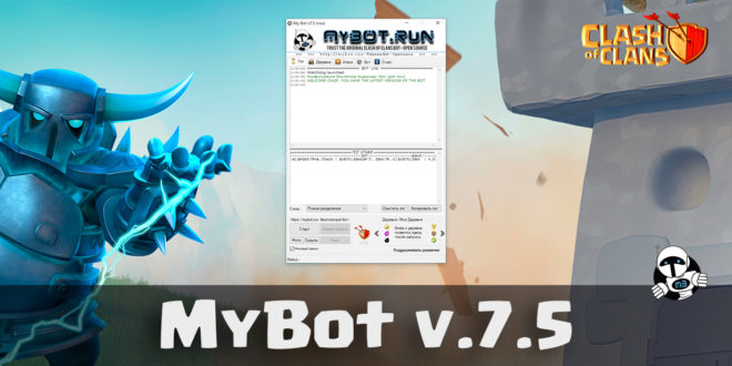 MyBot 7.5 - бот для Clash of Clans