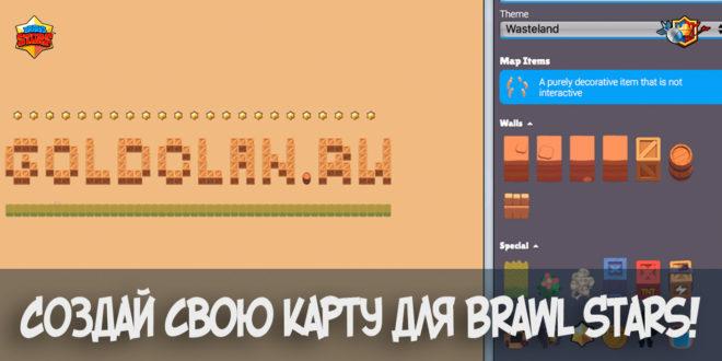 Создай свою карту для Brawl Stars!