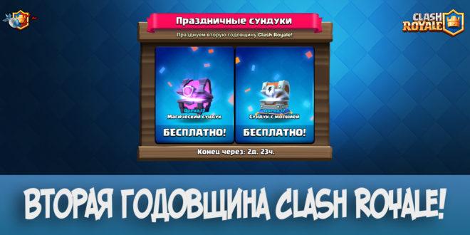 Вторая годовщина Clash Royale
