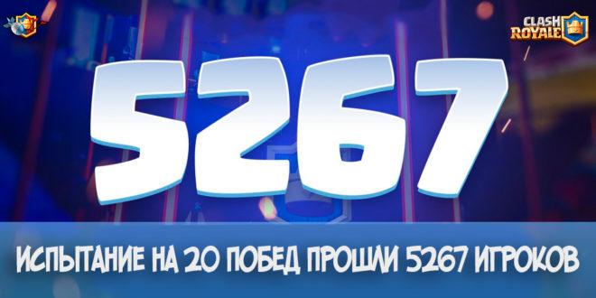 Испытание на 20 побед прошли 5267 игроков в Clash Royale