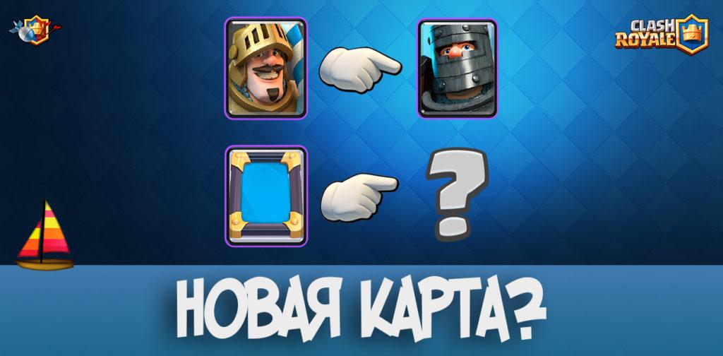 Новая карта в апреле? Черное зеркало в Clash Royale