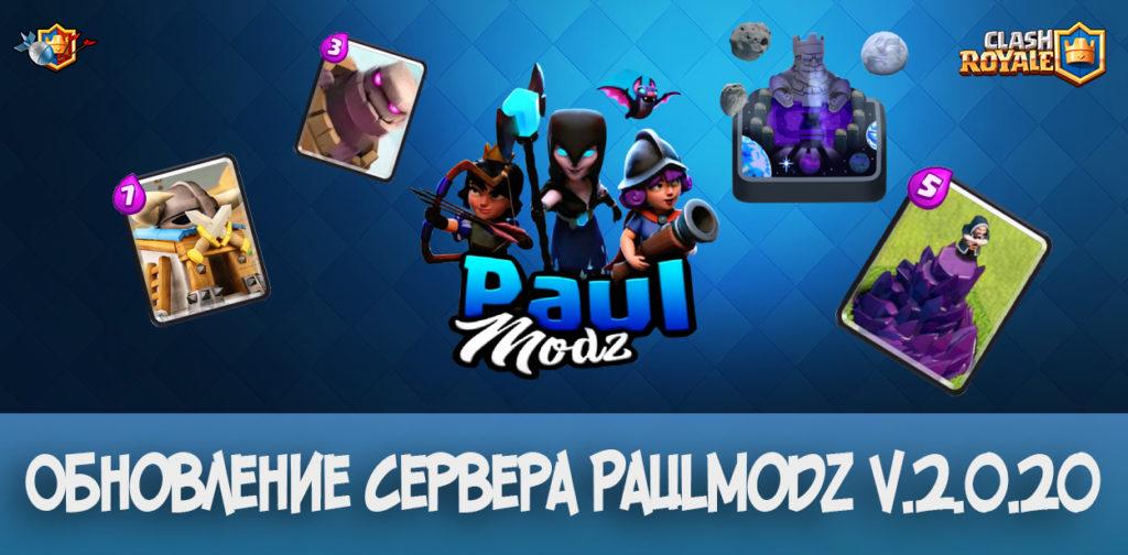 Обновление сервера PaulModz v.2.0.20