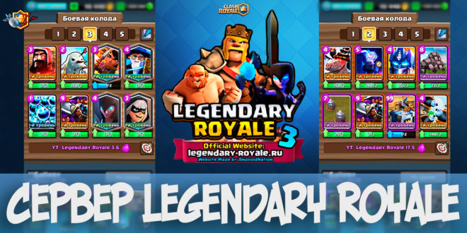 Сервер Legendary Royale 3 - Clash Royale