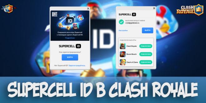 Supercell ID в Clash Royale