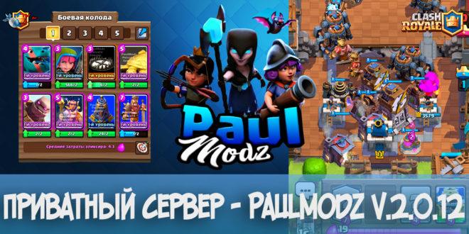 Приватный сервер - PaulModz v.2.0.12