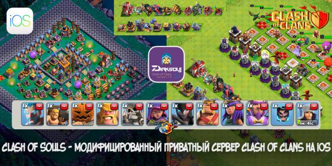 Clash of Souls - модифицированный приватный сервер Clash of Clans на iOS