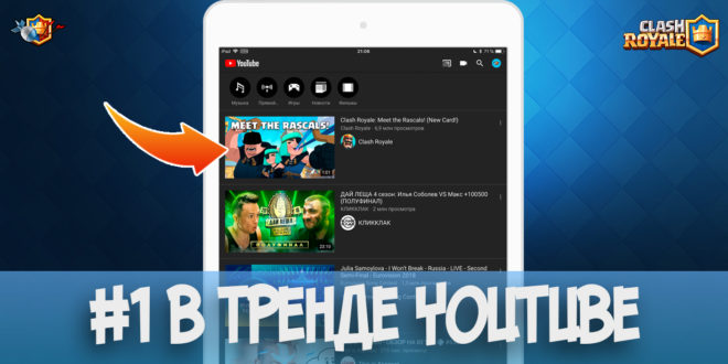 На сколько популярен Clash Royale? - №1 в тренде YouTube