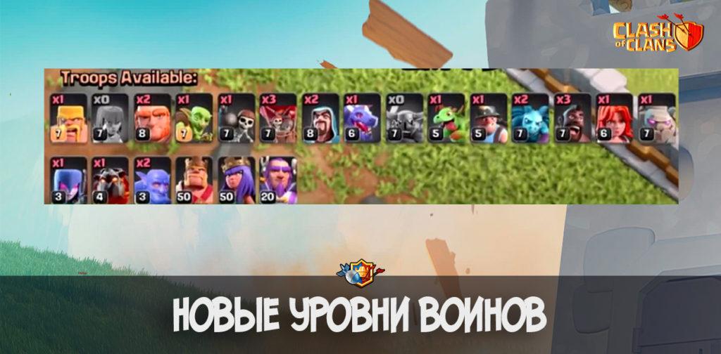 Новые уровни воинов в Clash of Clans на 12 ратуше