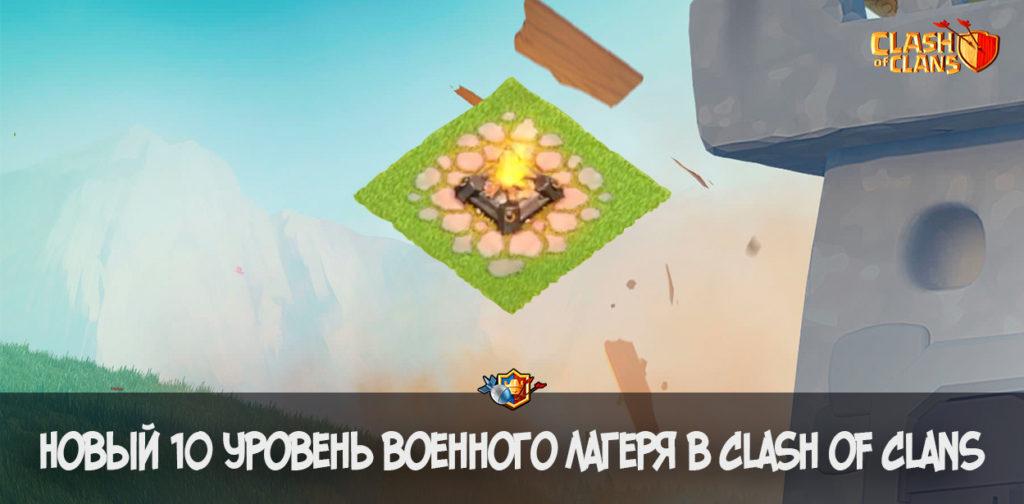 Новый 10 уровень военного лагеря в Clash of Clans