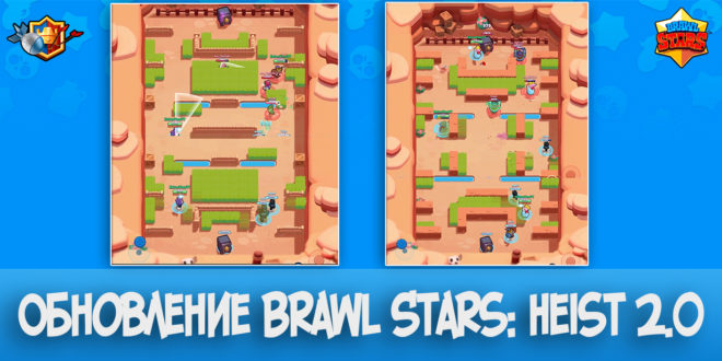 Обновление Brawl Stars: Heist 2.0
