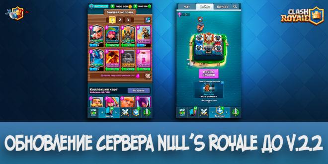Обновление сервера Null's Royale до v.2.2