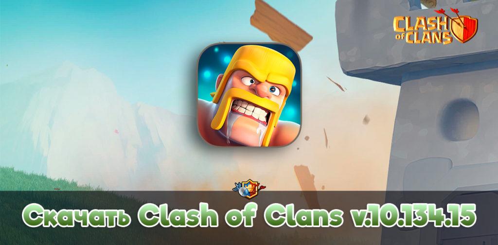 Скачать Clash of Clans v.10.134.15 - apk