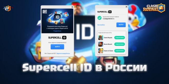 Supercell ID в России для Clash Royale