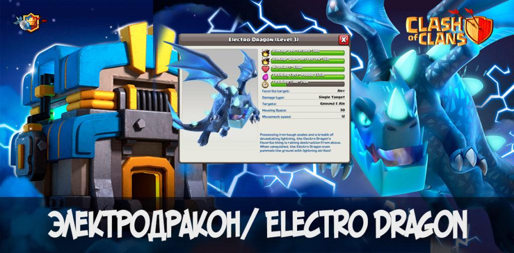Электродракон Electro Dragon - Clash of Clans