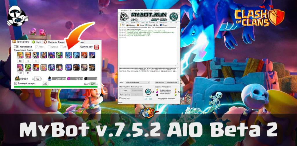 MyBot v.7.5.2 AIO Beta 2