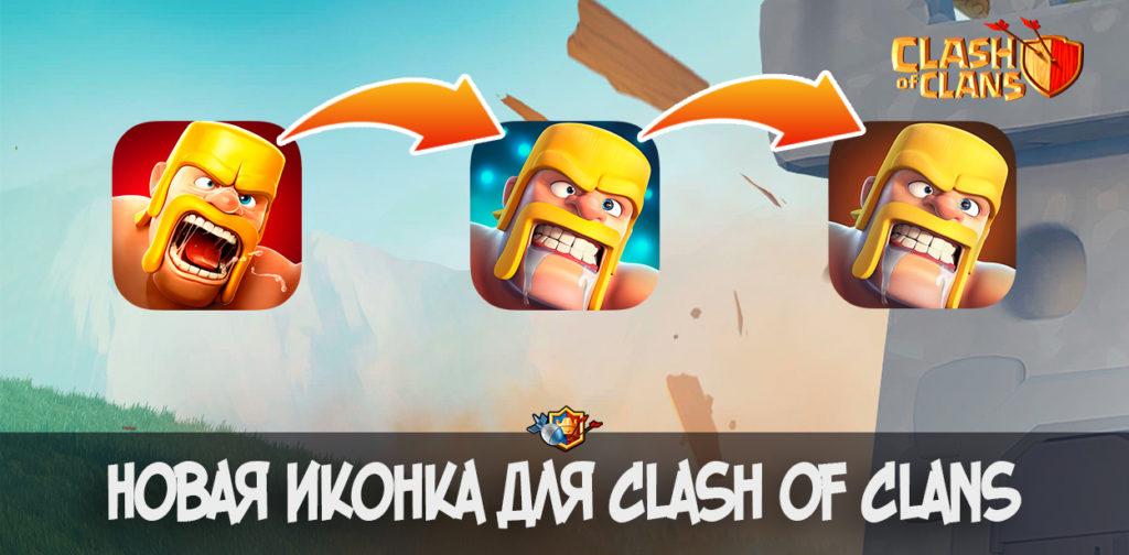 Новая иконка для Clash of Clans