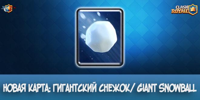 Новая карта: Гигантский снежок/ Giant Snowball