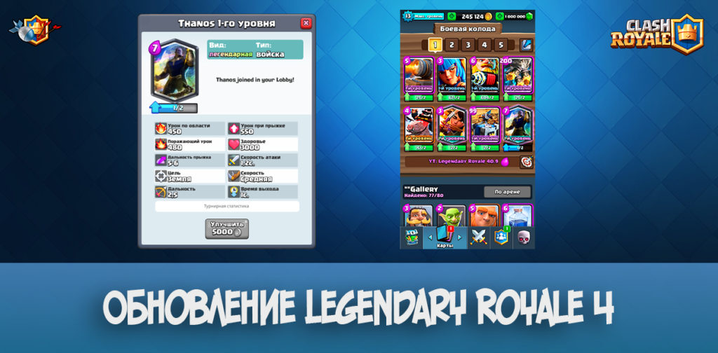 Обновление сервера Legendary Royale 4
