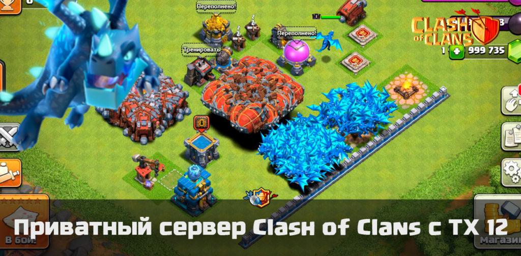 Приватный сервер Clash of Clans с ТХ 12