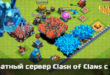 Приватный сервер Clash of Clans с ТХ 12