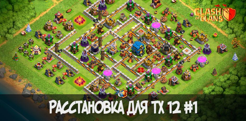 Расстановка для ТХ 12 - Clash of Clans