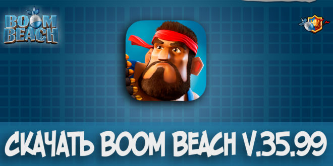 Скачать Boom Beach v.35.99