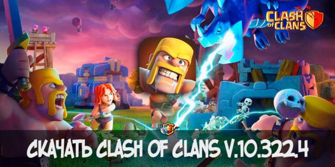 Скачать Clash of Clans v.10.322.4 (APK)