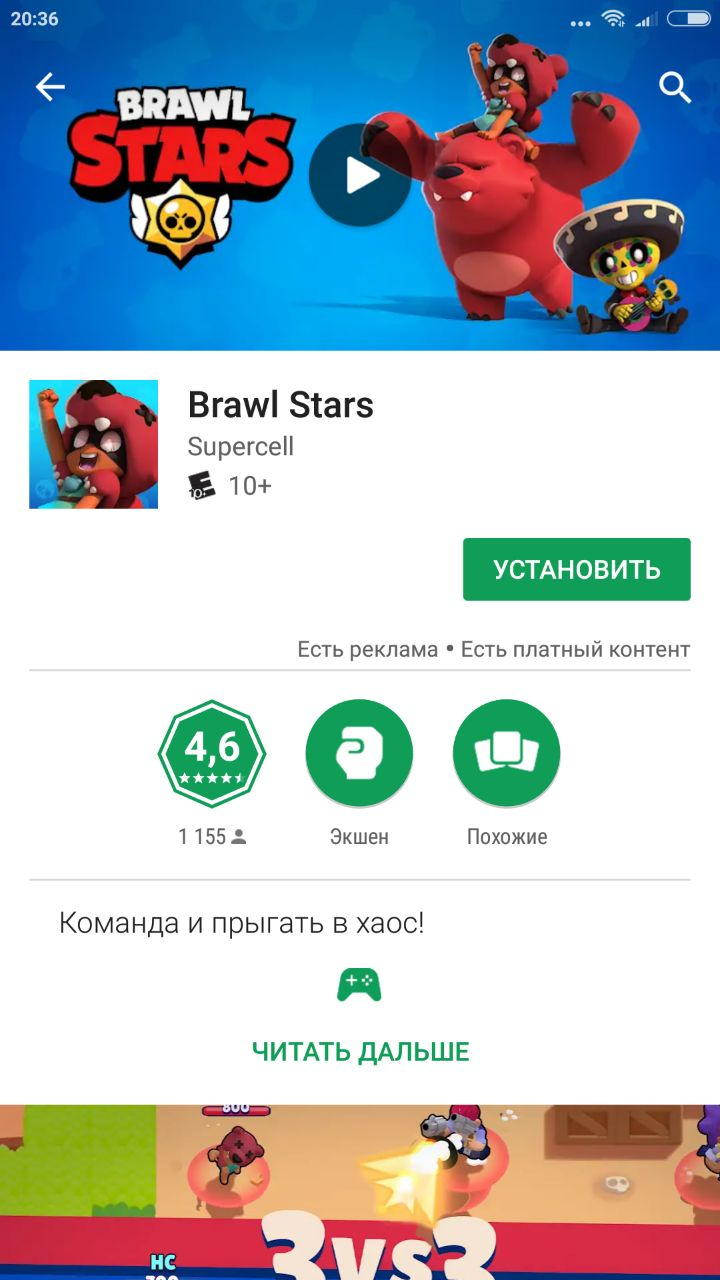 Установить Brawl Stars с Google Play