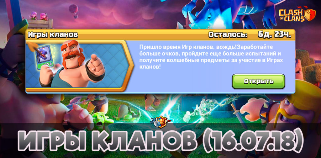 Игры кланов с 16 июля в Clash of Clans
