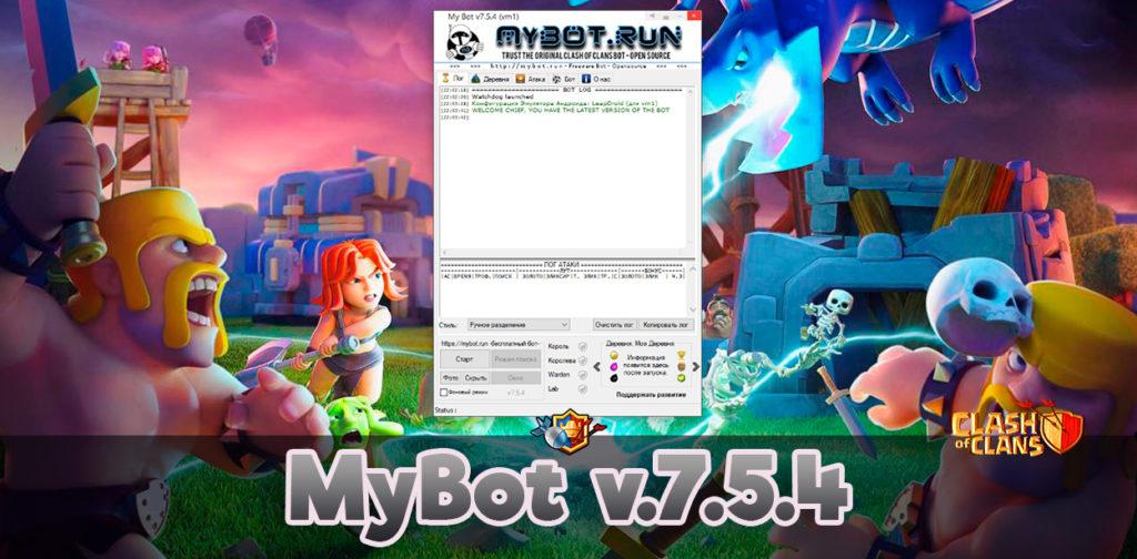 MyBot v.7.5.4 - июльское обновление бота для Clash of Clans