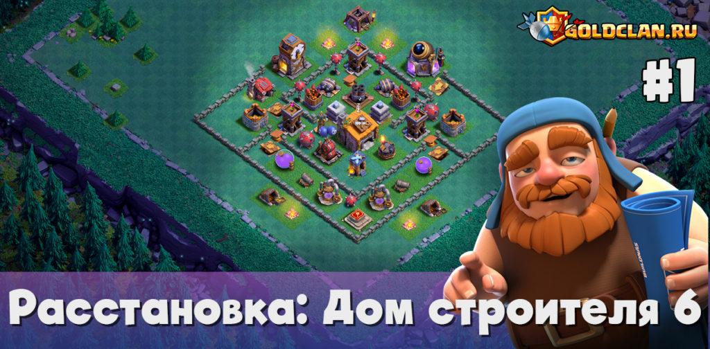Расстановка для Дома строителя 6 - Clash of Clans
