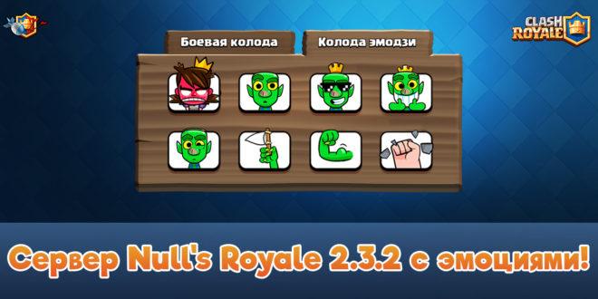 Сервер Null's Royale 2.3.2 с эмоциями, героями и новыми картами