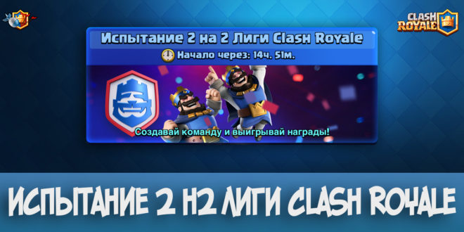 Испытание 2 на 2 лиги Clash Royale