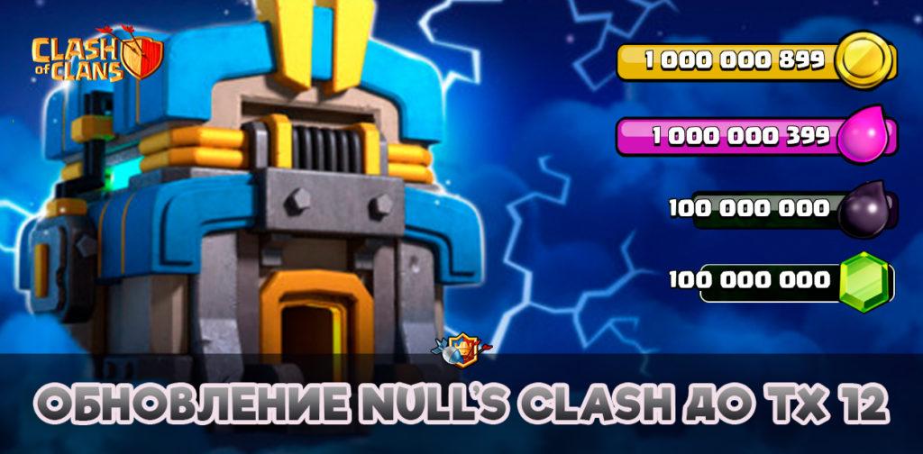 Обновление сервера Null's Clash до ТХ 12 | 10.322
