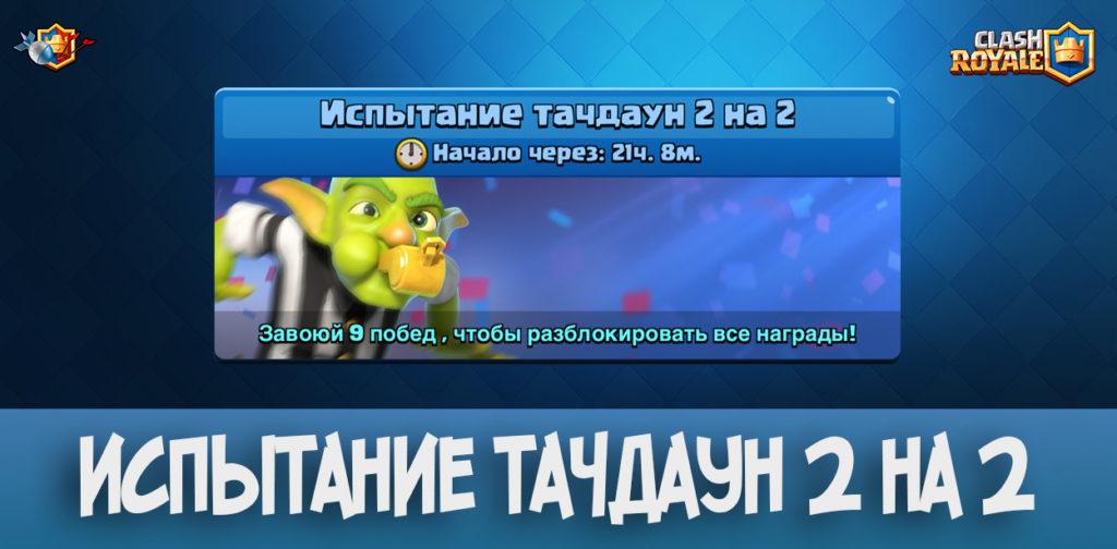 Испытание тачдаун 2 на 2 в Clash Royale