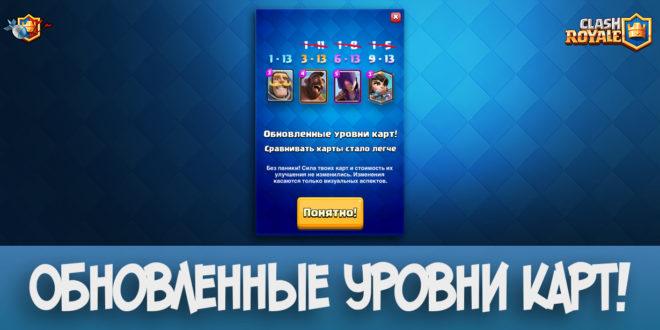 Обновленные уровни карт в Clash Royale