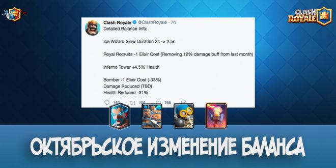 Октябрьское изменение баланса в Clash Royale