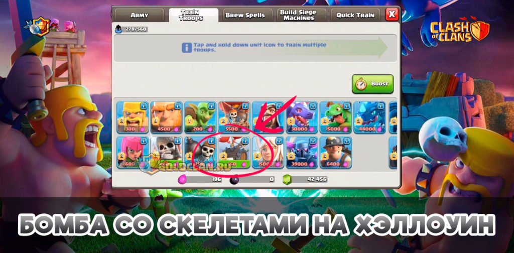 Бомба со скелетами на хэллоуин 2018 в Clash of Clans