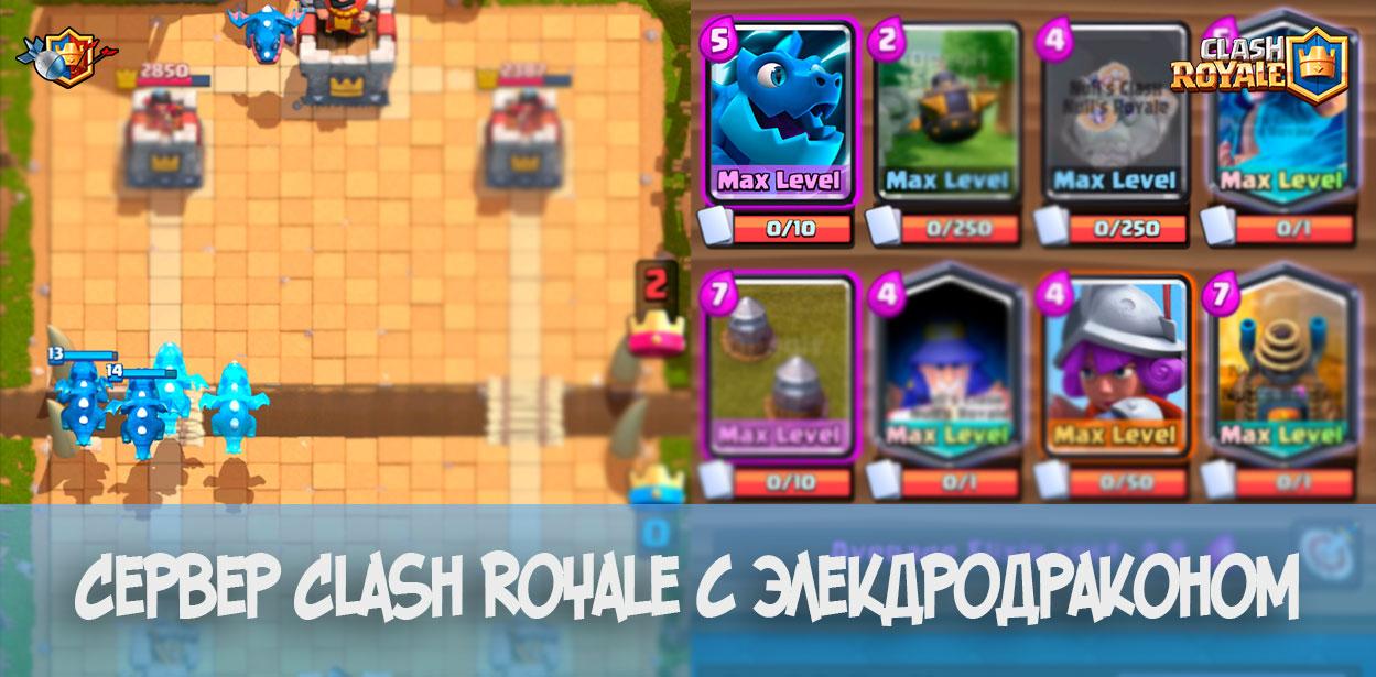 Сервер Clash Royale с Элекдродраконом