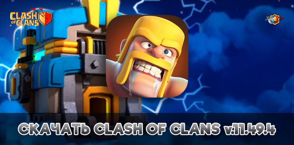 Скачать Clash of Clans v.11.49.4