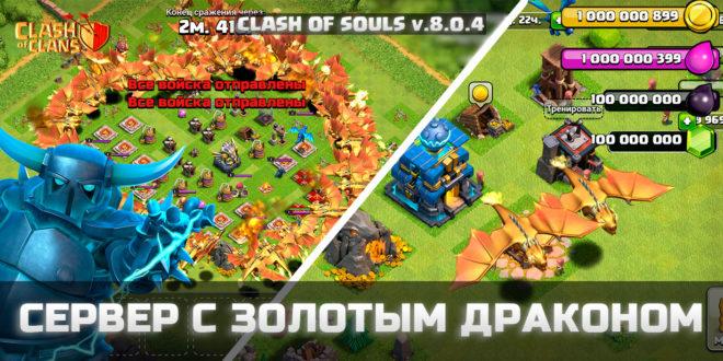 Clash of Souls v.8.0.4 - приватный сервер с золотым драконом