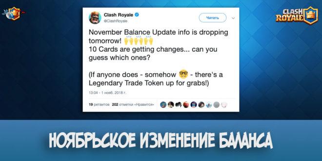 Ноябрьское изменение баланса в Clash Royale (2018)