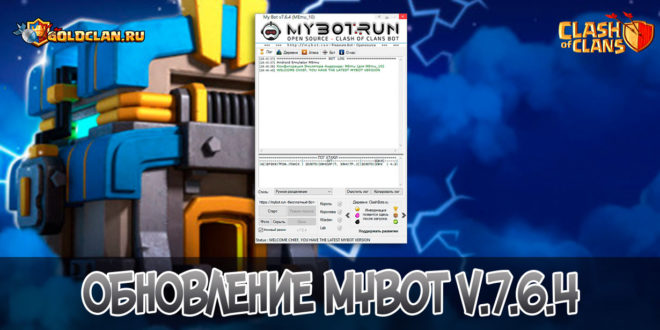 Обновление MyBot 7.6.4 - Бот для Clash of Clans