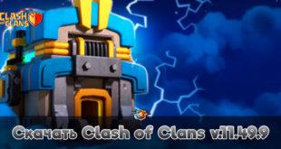 Скачать Clash of Clans v.11.49.9