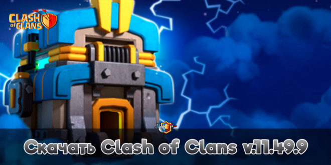 Скачать Clash of Clans v.11.49.9